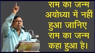 राम का नाम लेकर पिछड़ो  का राम नाम सत्य किया मनुवादियो ने- Mr.Waman Meshram