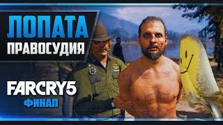 Прохождение Far Cry 5 - #17 ИОСИФ СИД (ФИНАЛ)