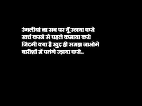 Meaningful Shayari On Life Quotes In Hindi Youtube