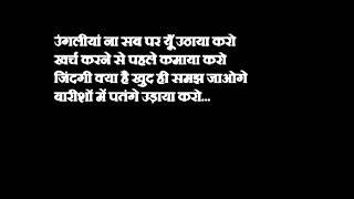 Meaningful Shayari On Life - Quotes in Hindi