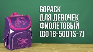 Розпакування GoPack 34х26х13 см 11 л для дівчаток Фіолетовий GO18-5001S-7