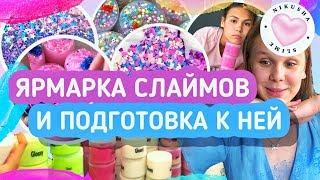 яРМАРКА СЛАЙМОВ И ПОДГОТОВКА К НЕЙ  300 СЛАЙМОВ  МАСТЕР КЛАСС ПО КЛАУДАМ