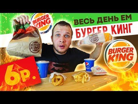 Весь день ем Burger King за 6 рублей