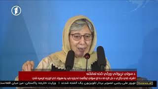 Afghanistan Pashto News 22.09.2019 د افغانستان خبرونه