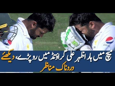 Azhar Ali Got Emotional After Match - pakistan vs new zealand 2018