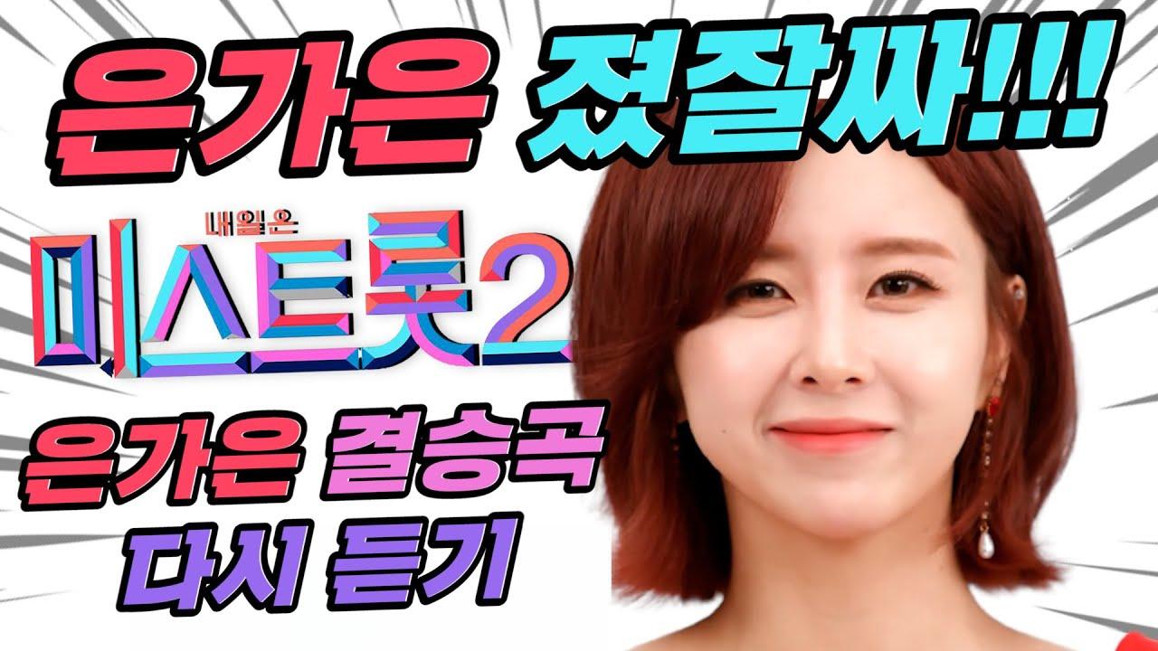 #은가은 #졌잘싸!!🔥 '졌'지만 '잘' '싸'웠다🤣 은가은 결승곡 '애모' 1시간 연속 듣기🎵 | 미스트롯2 | 은가은 1시간
