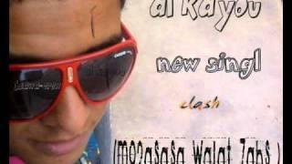 AL kayou solomo2asasa wlat 7abs