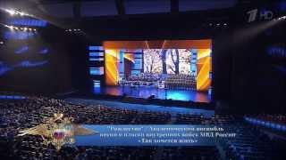 Слеза Путина  Рождество   'Так хочется жить'    Концерт 'День полиции России' 10 11 2013