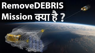 RemoveDEBRIS Mission क्या है? - How it will help Clean Space? - Current Affairs 2018