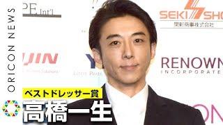 チャンネル登録:https://goo.gl/U4Waal 俳優の高橋一生(37)がファッ...