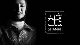 شــــــــامخ/همس/ حصرياً /Hams /shamek/ 2020 HD