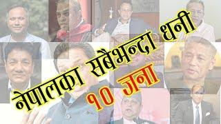 यि हुन्  सबैभन्दा धनी नेपाली ।।Top 10 Richest Person Of Nepal According to forbes ।।