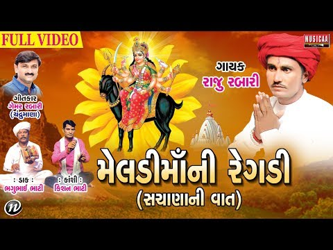 Gujarati New Regadi 2018 | Raju Rabari Regadi | Full Video | Meldi Ma Ni Regadi