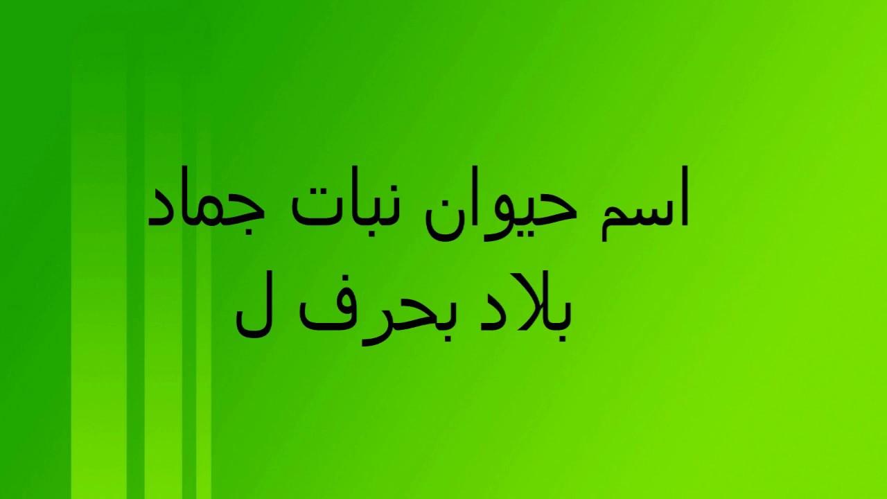 اسم حيوان نبات جماد بلاد بحرف ل Youtube