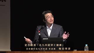 2018.8.28 北九州サミット ⑥記念講演⑴「北九州経済と健康」