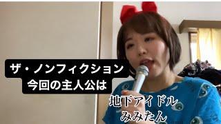 フィクション 地下 アイドル ノン