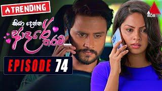Kiya Denna Adare Tharam (කියා දෙන්න ආදරේ තරම්) | Episode 74 | 17th September 2021 | Sirasa TV Thumbnail