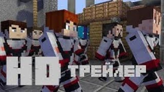 Мстители: Финал - Русский трейлер 2 / Мстители в МАЙНКРАФТ / MINECRAFT ANIMATION