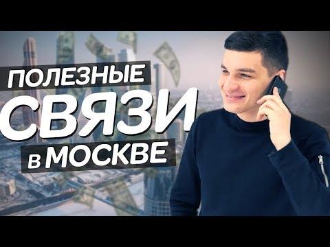 Связи в Москве / Как Быстро Найти Друзей? / Выгодные Знакомства и Окружение
