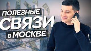 Смотреть видео Связи в Москве / Как Быстро Найти Друзей? / Выгодные Знакомства и Окружение онлайн