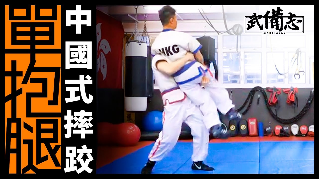 【摔跤教學】中國式摔跤.單抱腿|楊業倬|香港手搏摔跤總會