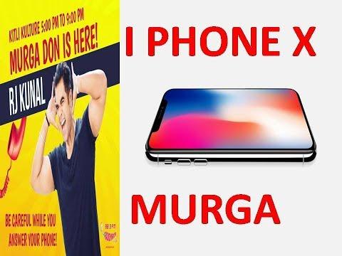 RJ KUNAL || MIRCHI MURGA || I PHONE X  MURGA!!! ||