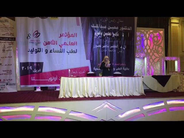 الدكتورة نهلة الكعكي تستعرض توصيات ومخرجات المؤتمر العلمي الثامن لأمراض النساء والتوليد _ يافع نيوز