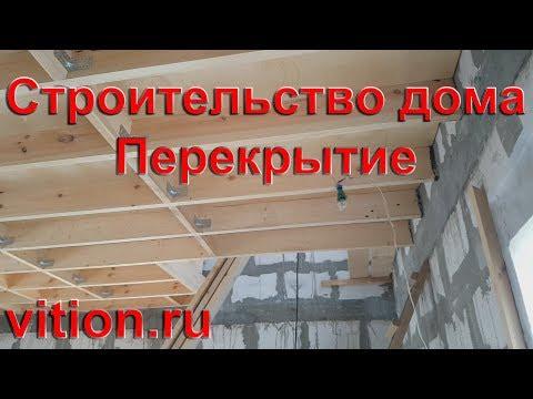 Строительство дома 6х6. Перекрытие первого этажа процесс и стоимость