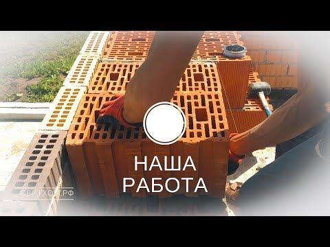 ДОМ ИЗ КЕРАМИЧЕСКИХ БЛОКОВ - СВИТХОМ.РФ УЛЬЯНОВСК (Строительство дома в Ульяновске)