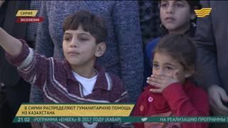 В Сирии распределяют гуманитарную помощь из Казахстана
