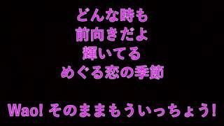 Vocal off + 歌詞 (lyrics) Meguru Koi no Kisetsu - C-ute (キュート)