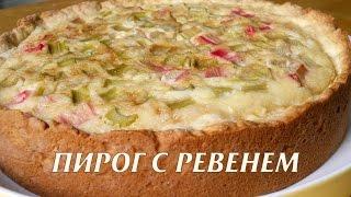 Пирог с ревенем в сметане