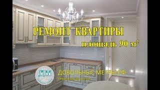 Ремонт квартиры 90 кв.м. по Дизайн-проекту