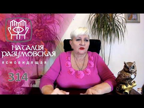 Как поможет выиграть простая салфетка! Совет ЭКСТРАСЕНСА Наталии Разумовской.