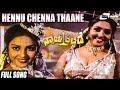 Hennu Chenna Thaane Nyaya Ellide Shankarnag, Sangeetha Kannada Hot Song