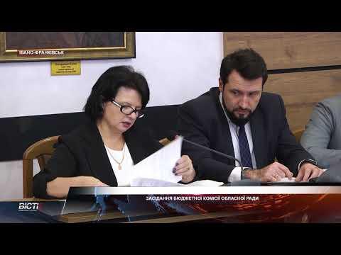 Засідання бюджетної комісії обласної ради 16-12-2019