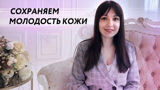 Уход за молодой кожей 2021 Принципы ухода Советы косметолога