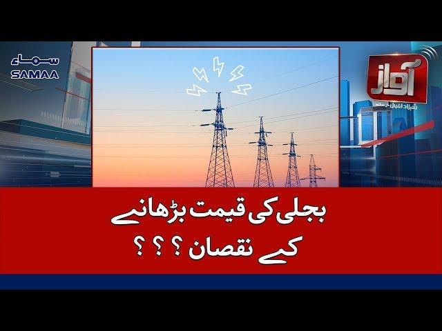 Bijli Ki Qeemat Barhane Ka Nuqsan Kia?   Awaz - SAMAA TV