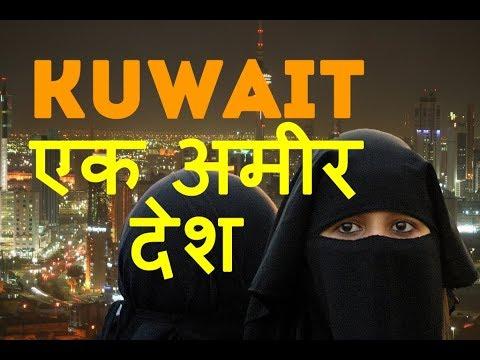कुवैत एक अमीर देश है||Amazing facts about Kuwait country in hindi || حقائق مذهلة عن الكويت