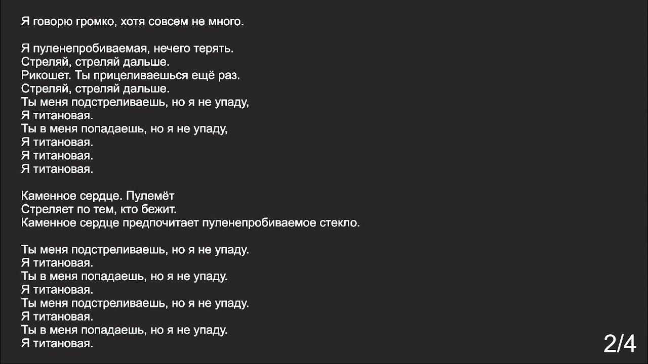 Правильный перевод и значение песни Titanium, David Guetta feat ...