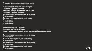 Правильный перевод и значение песни Titanium, David Guetta feat Sia (Сиа) Титановая, титан