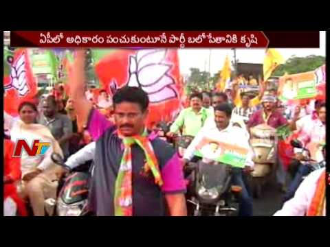 Why BJP Focus on AP? || BJP To Conduct Executive Meetings in Vizag || NTV