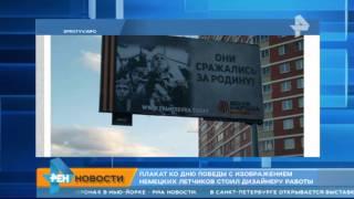 Плакат ко Дню Победы с изображением немецких летчиков стоил дизайнеру работы