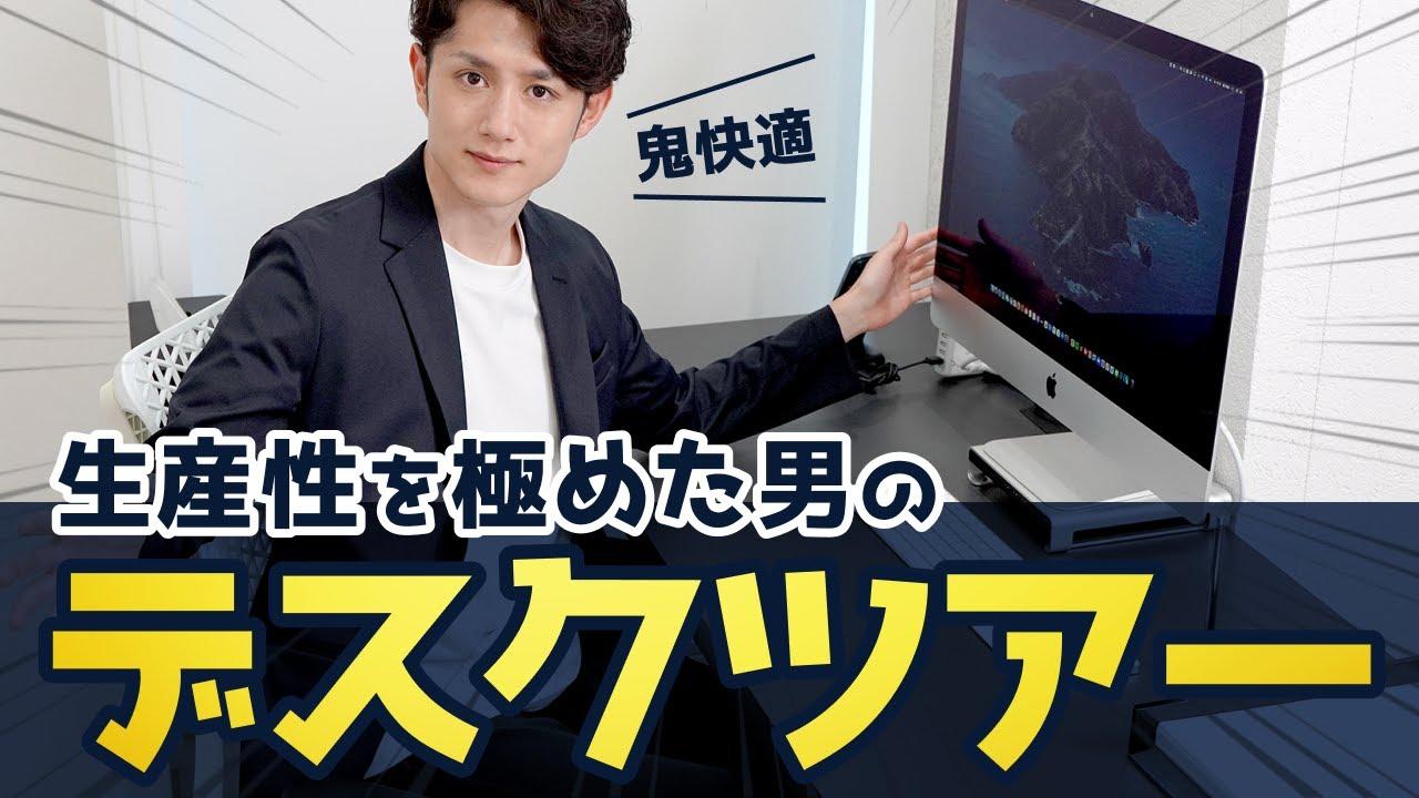 【鬼快適】生産性を極めた人間のデスクツアー