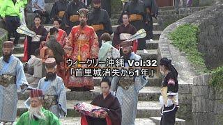 「首里城消失から1年」ウィークリー沖縄 Vol.32