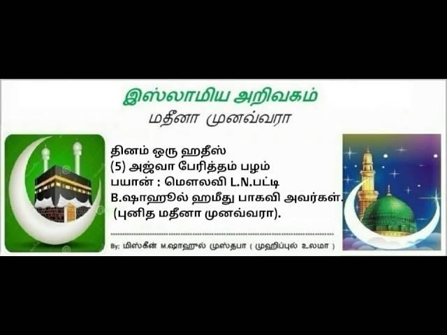 (5) அஜ்வா பேரித்தம் பழம்