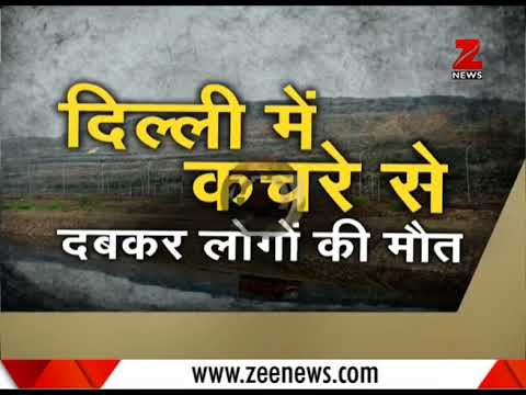 3 dead after Delhi's Ghazipur landfill site caves in | कचरे