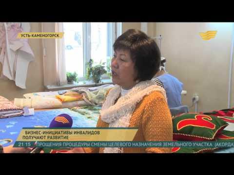 В Усть-Каменогорске бизнес-инициативы инвалидов получают развитие