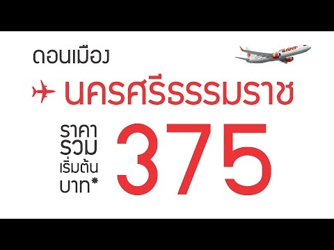 Thai Lion Air | ไทย ไลอ้อน แอร์ เปิดเส้นทางใหม่ ดอนเมือง - นครศรีธรรมราช