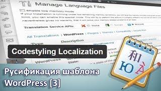 Русификация шаблона. Codestyling Localization [3]